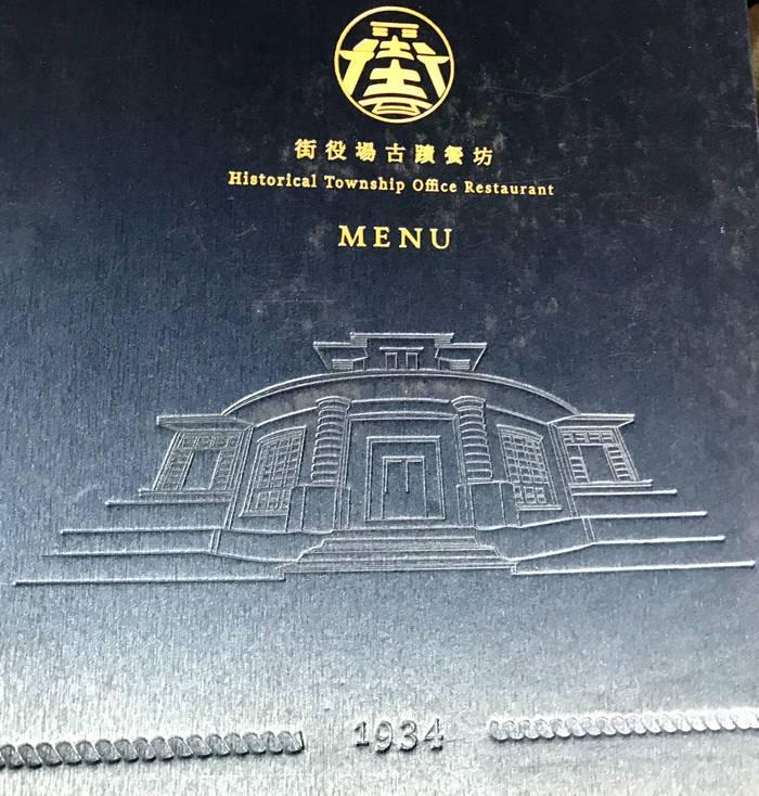 街役場古蹟餐坊菜單