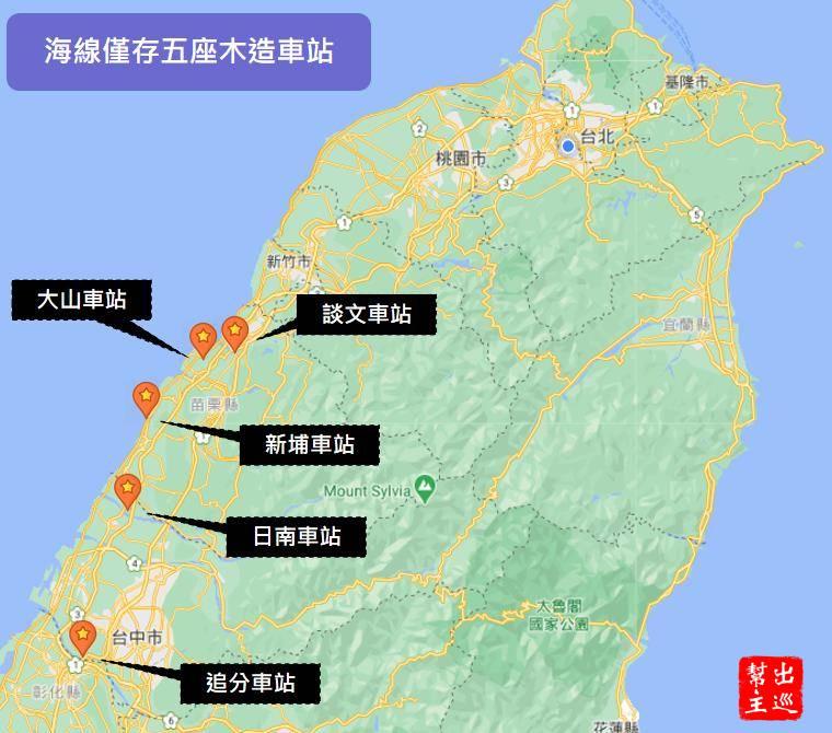 海線僅存五座木造車站:談文、大山、新埔、日南、追分